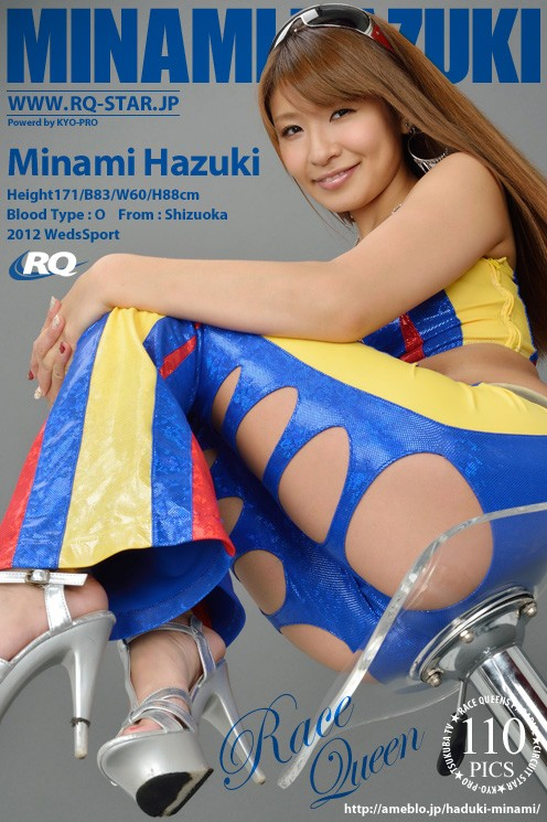 Minami Hazuki - `0710 - Race Queen` - for RQ-STAR