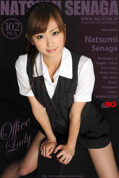 Natsumi Senaga in Office Lady gallery from RQ-STAR
