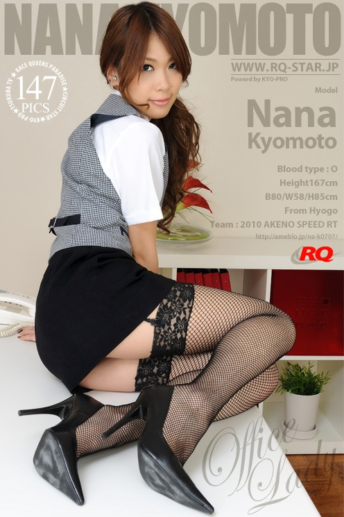 Nana Kyomoto - `Office Lady` - for RQ-STAR