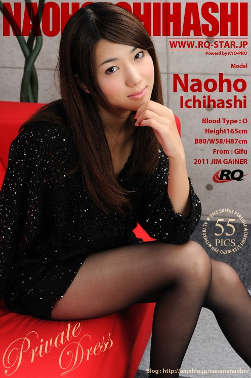 Naoho Ichihashi - `00577 - Private Dress` - for RQ-STAR