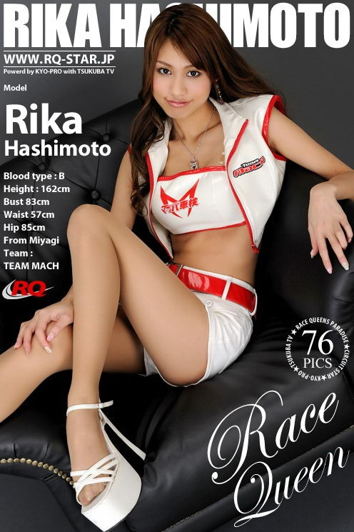 Rika Hashimoto - `Race Queen` - for RQ-STAR