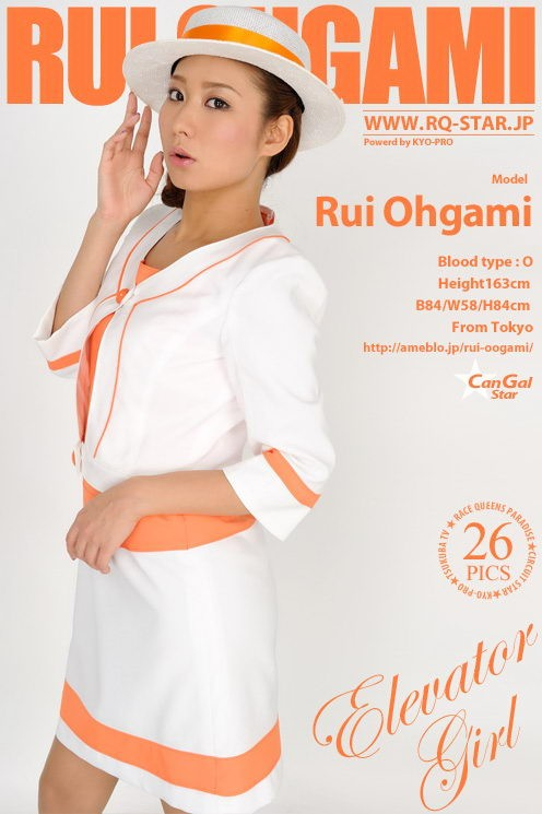 Rui Ohgami - `Elevator Girl` - for RQ-STAR
