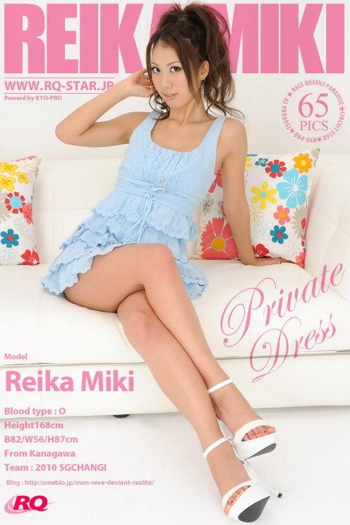 Reika Miki - `432 - Private Dress` - for RQ-STAR