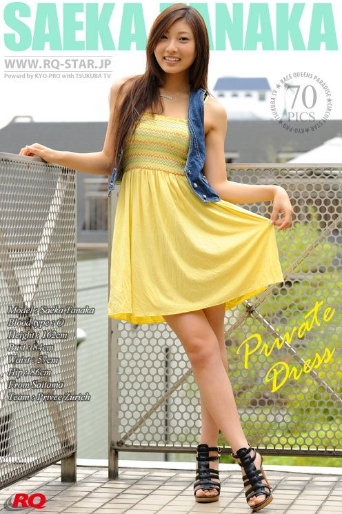 Saeka Tanaka - `Private Dress` - for RQ-STAR