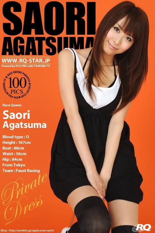 Saori Agatsuma - `Private Dress` - for RQ-STAR