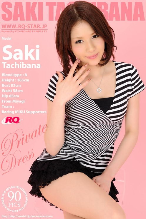 Saki Tachibana - `00276 - Private Dress` - for RQ-STAR