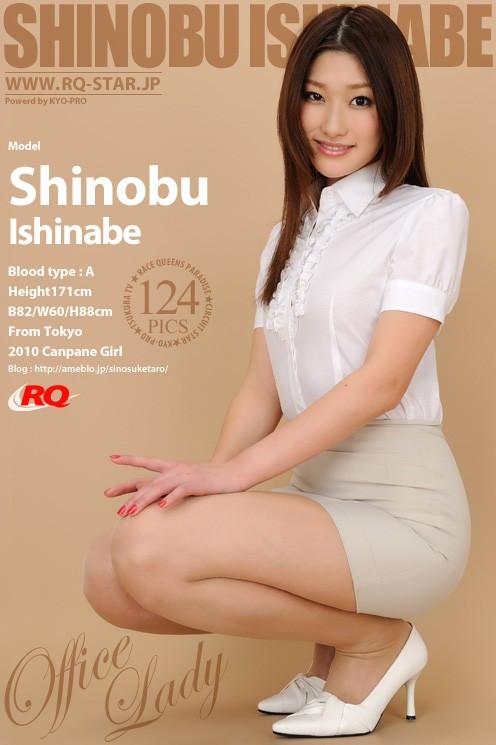 Shinobu Ishinabe - `Office Lady` - for RQ-STAR