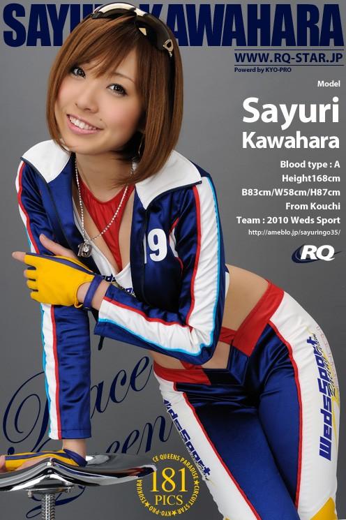 Sayuri Kawahara - `Race Queen` - for RQ-STAR