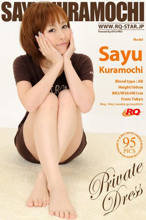 Sayu Kuramochi - `Private Dress` - for RQ-STAR