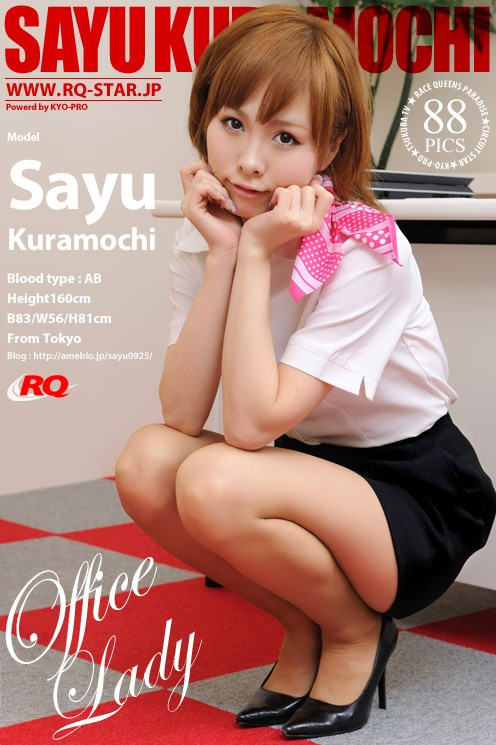Sayu Kuramochi - `Office Lady` - for RQ-STAR