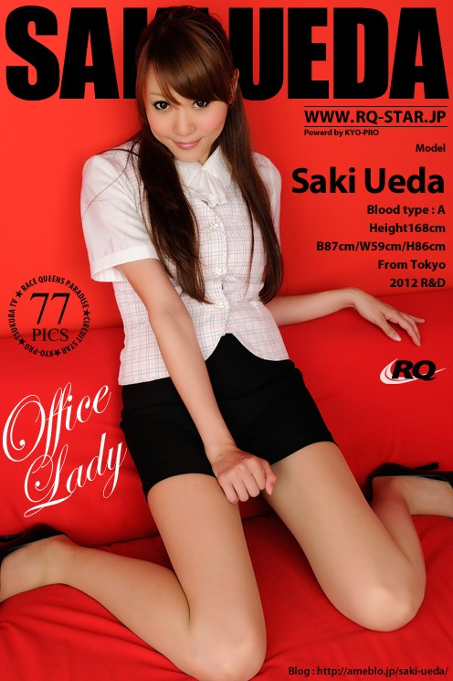 Saki Ueda - `Office Lady` - for RQ-STAR