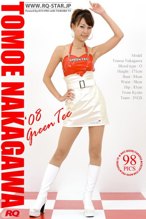 Tomoe Nakagawa - `67 - '08 Green Tea` - for RQ-STAR