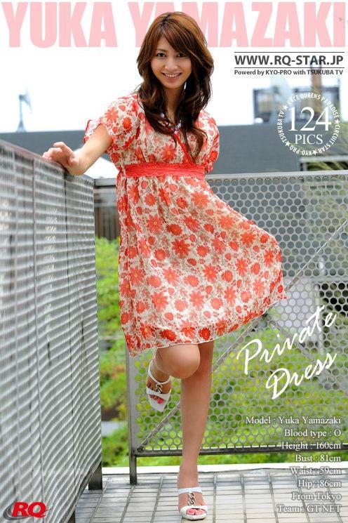 Yuka Yamazaki - `29 - Private Dress` - for RQ-STAR