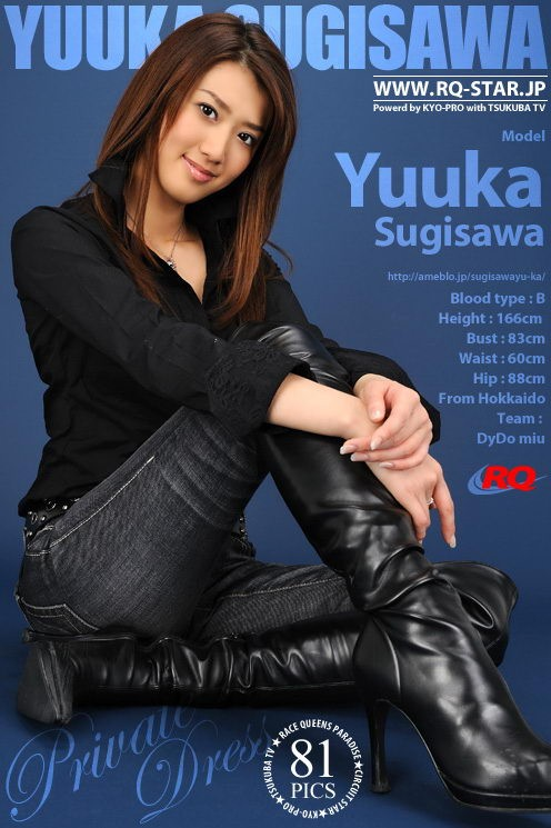 Yuuka Sugisawa - `219 - Private Dress` - for RQ-STAR