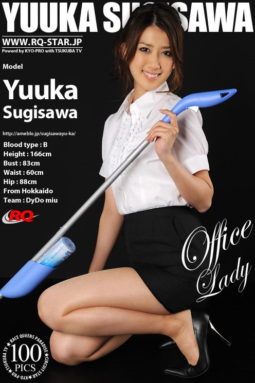 Yuuka Sugisawa - `233 - Office Lady` - for RQ-STAR