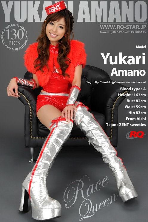 Yukari Amano - `Race Queen` - for RQ-STAR