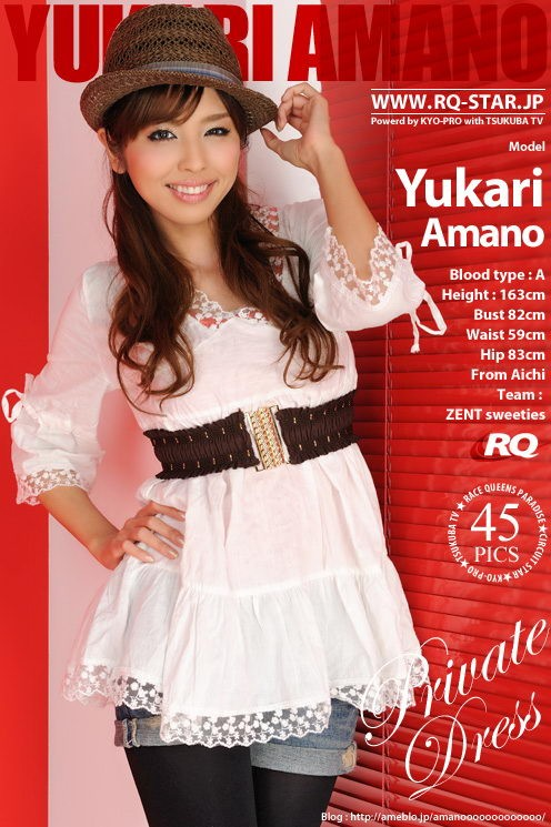 Yukari Amano - `Private Dress` - for RQ-STAR