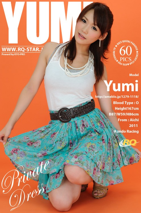 Yumi - `00533 - Private Dress [2011-08-31]` - for RQ-STAR