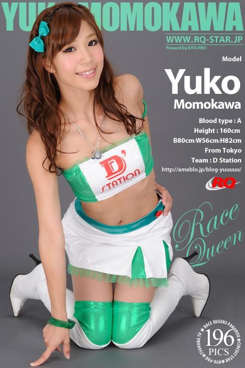 Yuko Momokawa - `546 - Race Queen [2011-09-28]` - for RQ-STAR