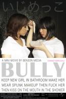 Tigerr & Kayla - Bully