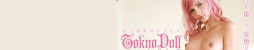 TOKYODOLL banner
