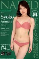 Akiko Arimura nude aka Syoko Arimura from Naked-art ICGID: SA-00FK